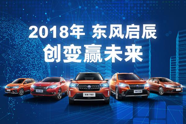 """2018东风启辰实现品牌向上,靠的不只是""""高品质"""""""