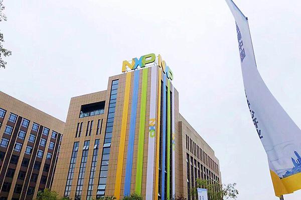 恩智浦中国汽车电子应用开发中心