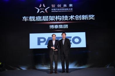 2018中国汽车科技创新大奖,博泰集团荣获车载底层架构技术创新奖