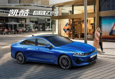 """全新一代起亚K5正式将国产中文名定为""""凯酷"""""""