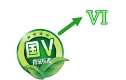 广州将从 2019年3月1日起执行国六排放标准
