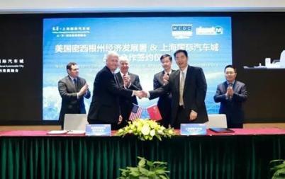 密歇根州与上海国际汽车城签订谅解备忘录