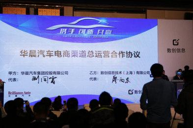 华晨汽车与数创信息启动战略合作,携手布局汽车互联网+