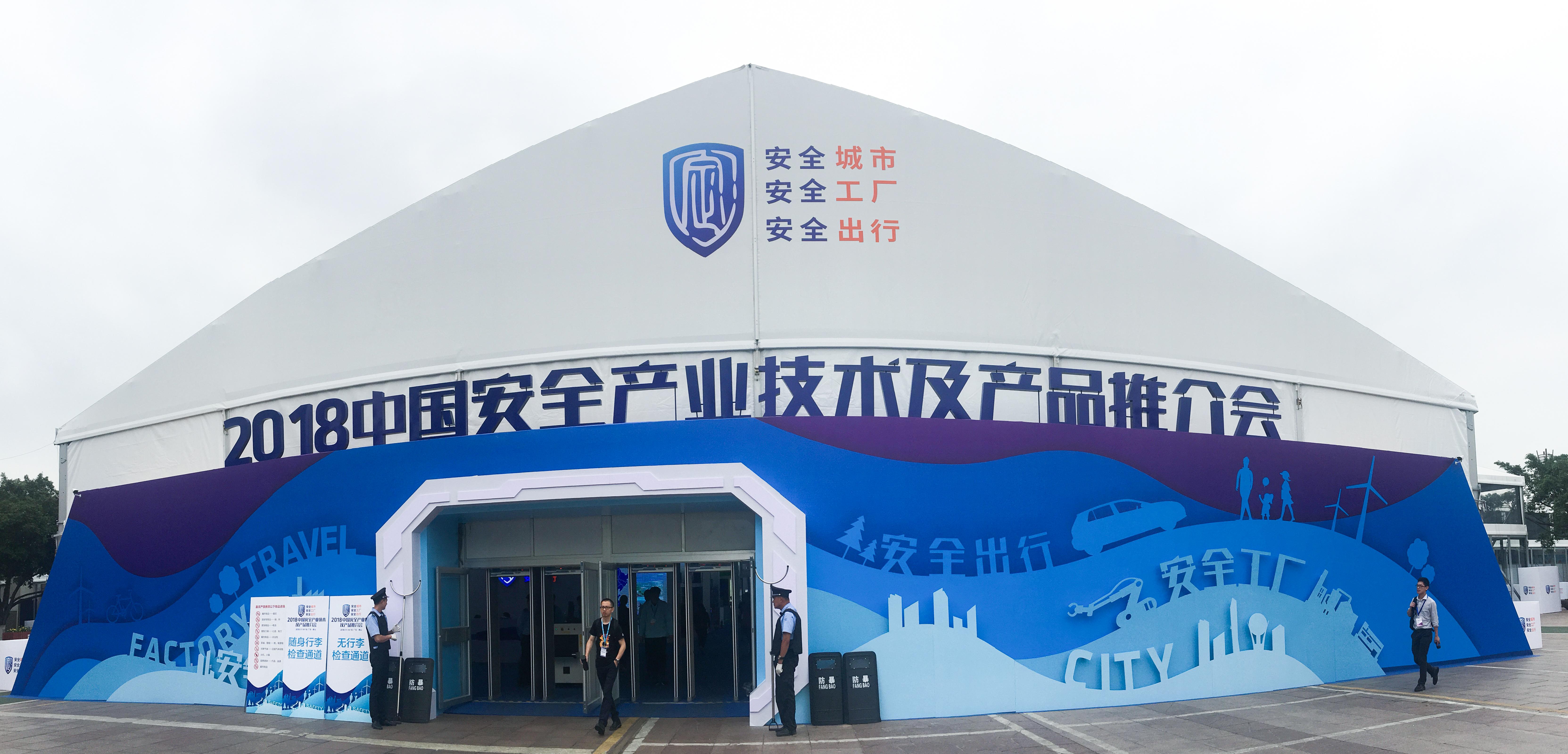 中国安全产业大会产业技术及产品推介展览会