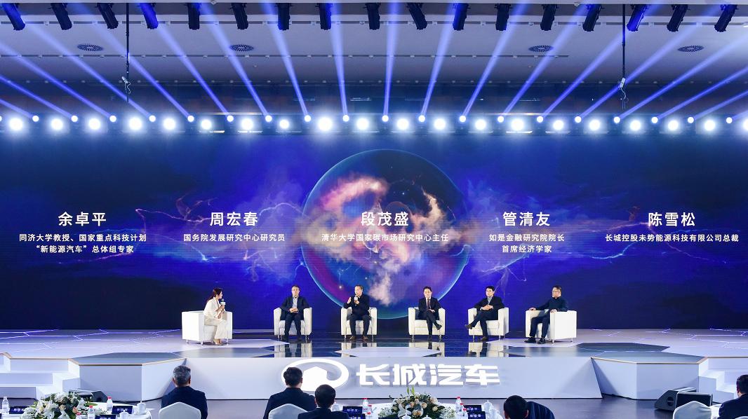 长城汽车氢能战略全球发布会-圆桌论坛
