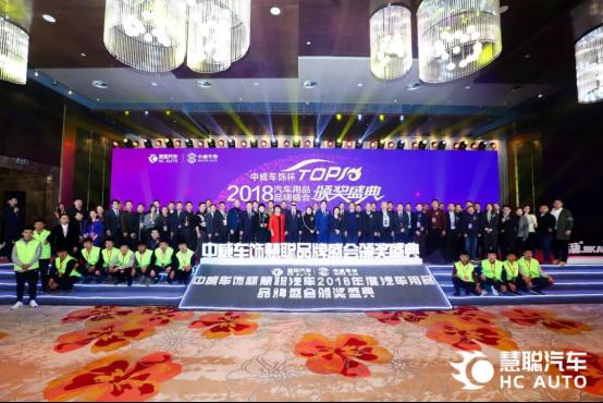 2018年度汽车用品行业品牌盛会颁奖盛典嘉宾合影