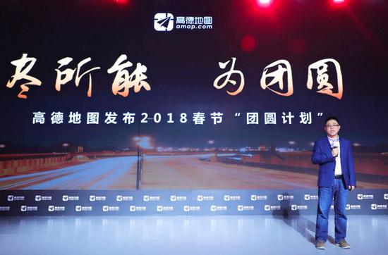 高德集团副总裁 陈永海