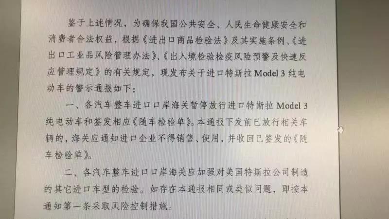 特斯拉或已与中国海关达成解决方案 Model 3仍可正常订购