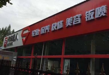 27亿融资后,汽车超人于上海开了首家线下体验店