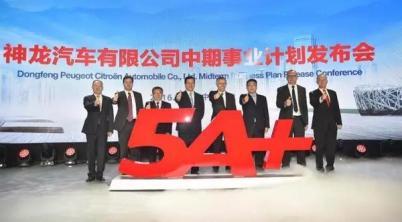 """神龙公司发布""""5A+计划"""" ,聚焦为客户出行提供综合解决方案"""