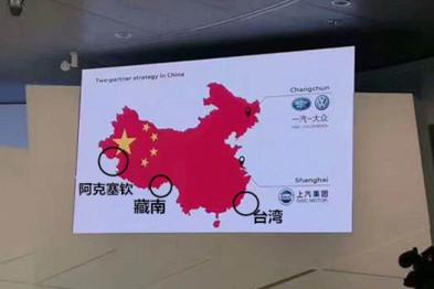 """奥迪年会PPT""""中国地图门""""引关注,官方暂未回应"""