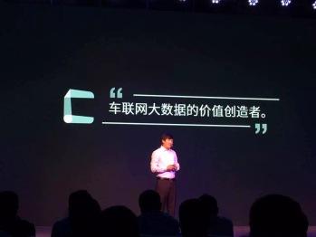 """彩虹无线发布""""立方体计划"""":前装车联网大数据的两种玩法"""