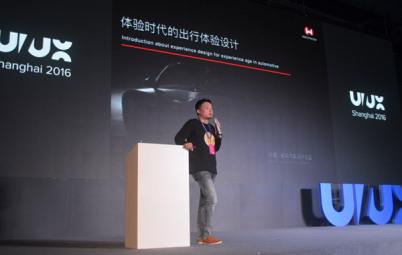 """威马汽车设计总监孙震:威马产品体验分为""""3个层次"""""""