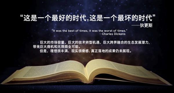 """徐留平认为,当下中国汽车产业,用狄更斯在双城记中的一句""""这是最好的时代,这是最坏的时代""""非常合适"""