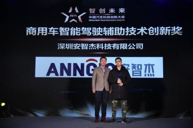 2018中国汽车科技创新大奖,深圳安智杰科技有限公司荣获商用车智能驾驶辅助技术创新奖