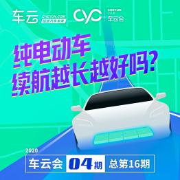 车云会|纯电动车续航越长越好?理智点!听听专家怎么说