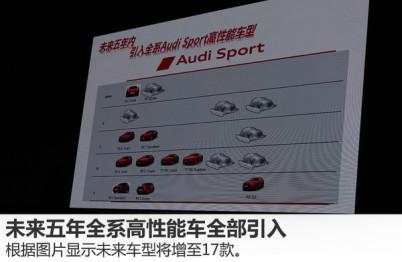 奥迪2017年在华新动作:推10余款新车