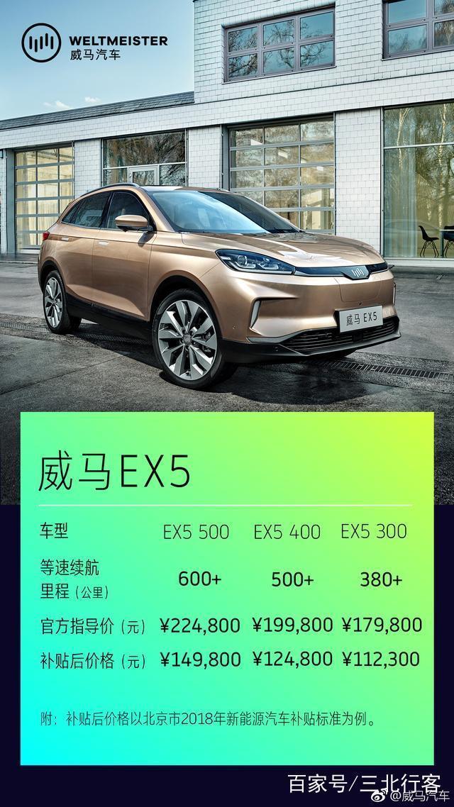 威马汽车发布会展示的价格