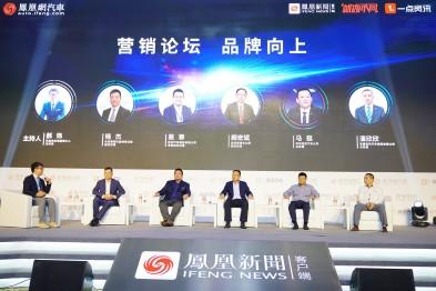 致敬3.0時代!中國汽車品牌發展論壇圓滿召開