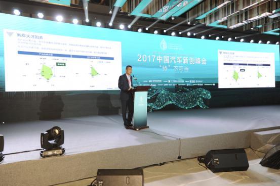 威尔森咨询有限公司首席分析师朱锴发布《2016中国新能源汽车市场报告》