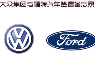 大众与福特将联手共同打造商用车