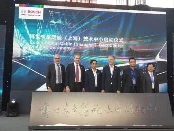 博世未来驾舱(上海)技术中心正式启用