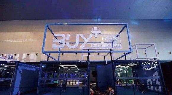 阿里BUY+虚拟店铺,通过线上模拟线下方式提高效率的购物方式,关键是随机数据的运用
