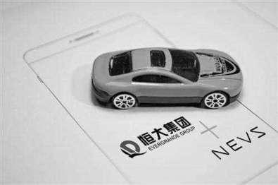 恒大造车动作密集:建厂拿地超700万平 唯一车型目标年销千辆
