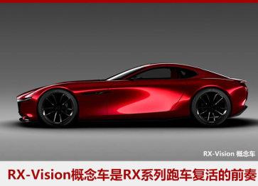 马自达推新转子发动机跑车,10月对外发布