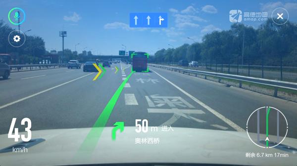高德地图车载AR导航的复杂路口方向指引