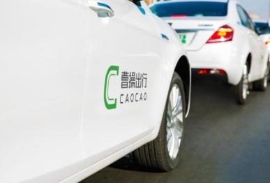 曹操出行将在昆明成立网约车平台公司