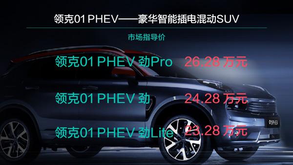 领克01 PHEV正式上市,市场指导价为23.28万-26.28万元