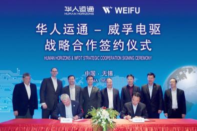 華人運通與威孚電驅等企業簽約 將量產輪轂電機