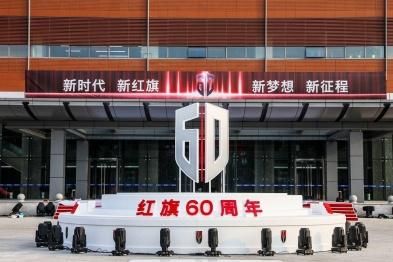 红旗60周年,新红旗将开启新征程