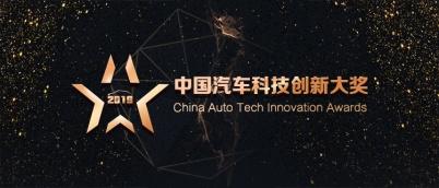 链接汽车未来,2019中国汽车科技创新大奖榜单正式揭晓!
