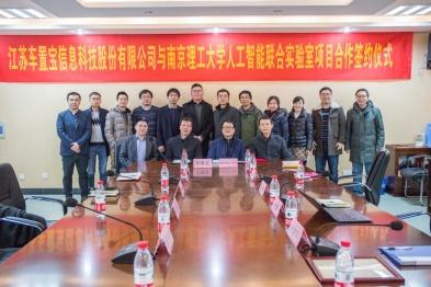 车置宝携手南京理工大学成立人工智能联合实验室