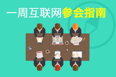 一周互联网参会指南(11.6-11.12)