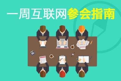 一周互联网参会指南(8.5—8.9)
