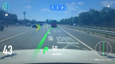 高德地圖聯手達摩院推出車載AR導航 顛覆傳統駕車體驗