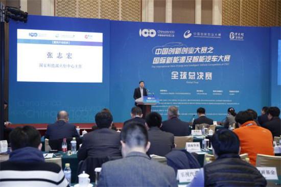 科技部火炬中心张志宏主任在大赛发言
