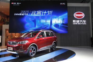 SWM斯威汽车EROE概念车亮相广州车展