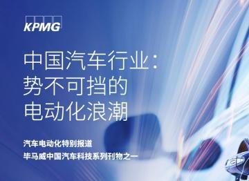 毕马威:中国消费者需求强劲,电动化进程迎来加速度