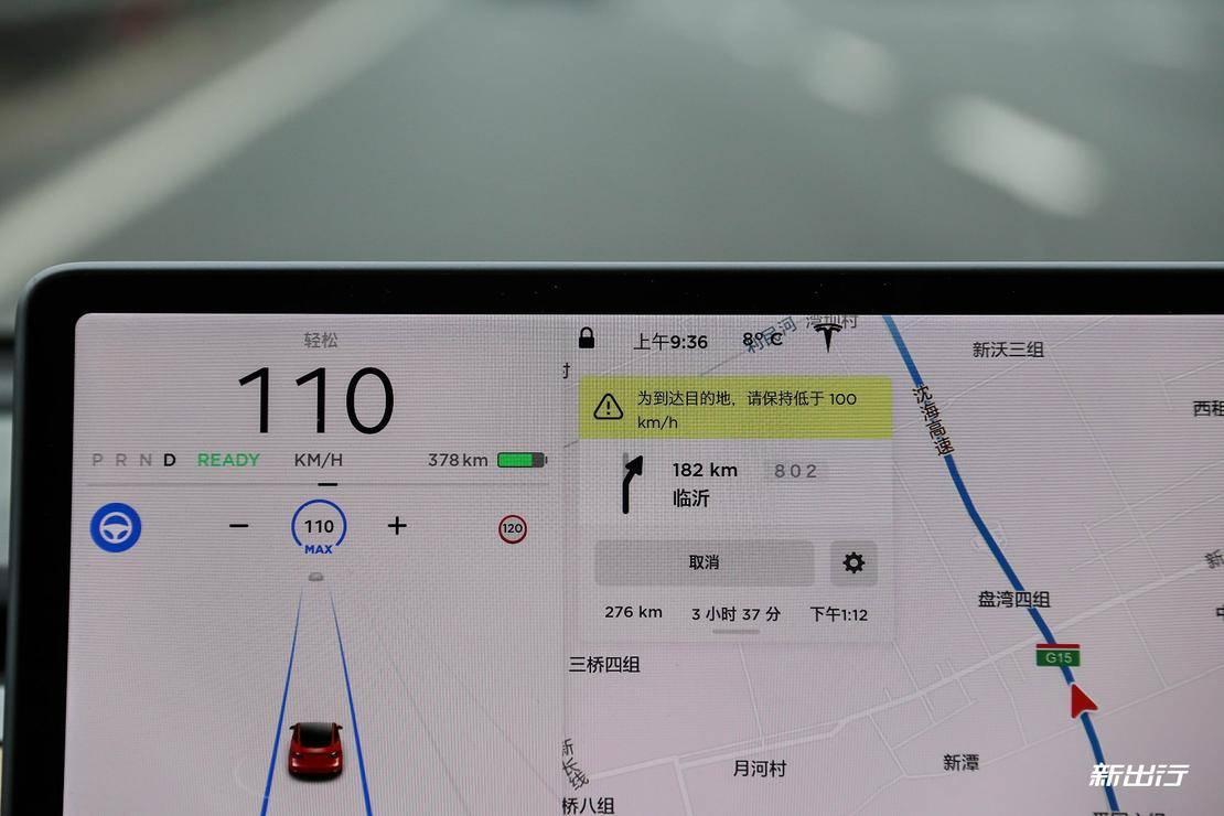 """中控大屏提示""""为达到目的地,请保持低于 100km/h"""""""