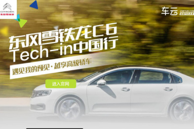 东风雪铁龙C6 Tech-in中国行第一站:首届交通安全产业论坛