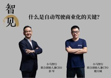 智见丨小马智行联合创始人彭军、楼天城:什么是自动驾驶商业化的关键?