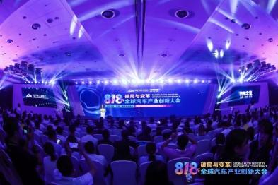 汽车消费洞察报告发布  千人车圈盛会共话产业变局