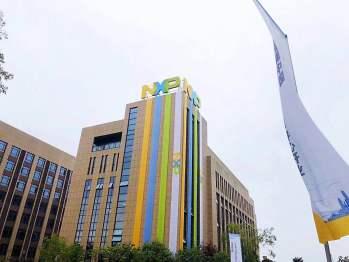恩智浦重庆应用中心开业,加速汽车电子业务创新和产品落地