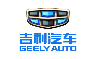 2018中国汽车科技创新大奖,吉利汽车荣获年度最佳汽车品牌