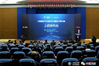 《中国智能汽车指数评价规程(征求意见稿)》正式公布