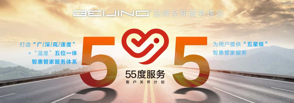 """""""55度服务""""BEIJING品牌全新服务理念"""